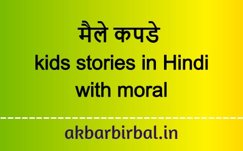 मैले कपडे:-kids stories in Hindi with moral