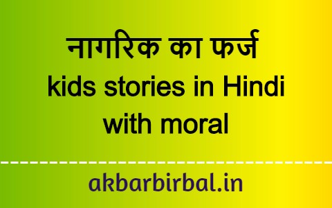 नागरिक का फर्ज:-kids stories in Hindi with moral